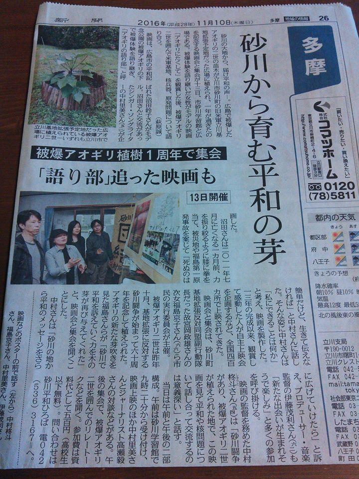 東京新聞・砂川