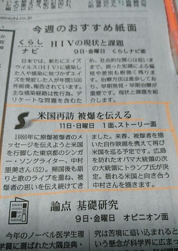 毎日新聞「今週のおすすめ紙面」2016.12.5