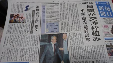 毎日新聞2016.12.11ストーリー一面