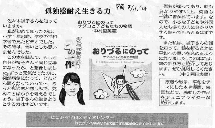 ehon_kiji_2014.8.18