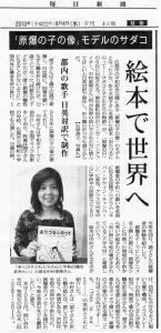 ehon_kiji_mainichi_2010